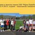23 4 opstinsko atletika - Copy