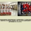 odbojka-opstinsko-23-12-2016-copy