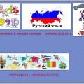 25 3 26 3 2017 МАТ ГЕО ЕНГ РУС - Copy
